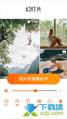 YouCut视频编辑界面4