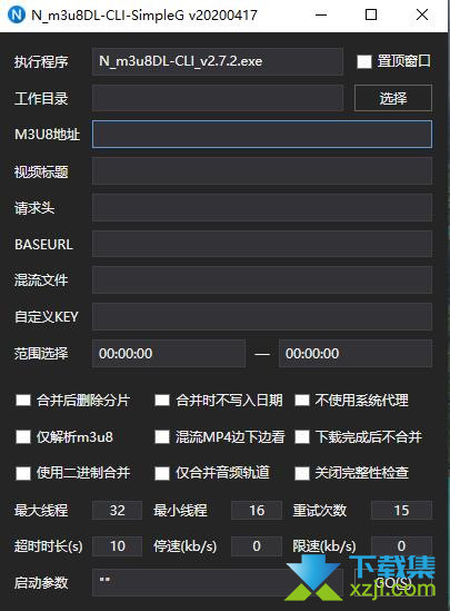 N_m3u8DL-CLI界面