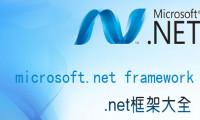 .net framework下载,net framework离线安装包版,net framework大全下载