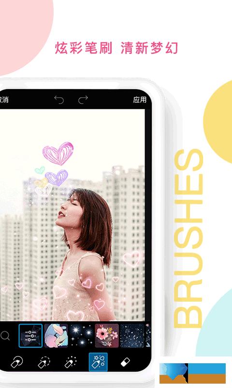 PicsArt美易照片编辑界面4