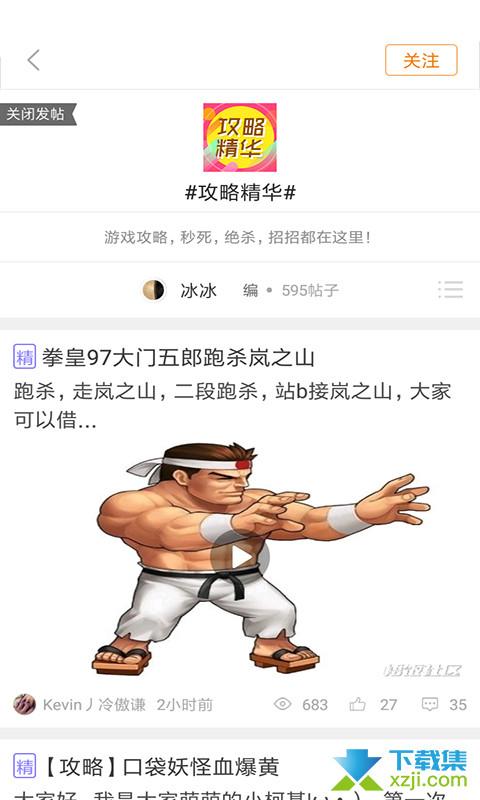 悟饭游戏厅界面3