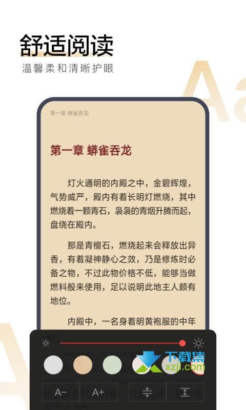搜狗阅读界面4