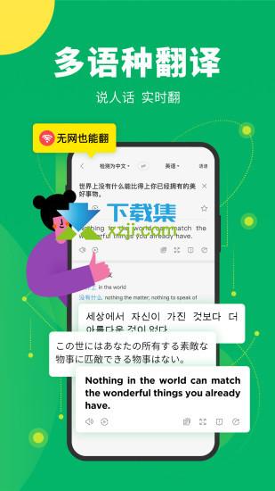 搜狗翻译界面1