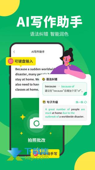 搜狗翻译界面3