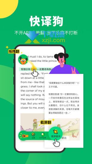 搜狗翻译界面4