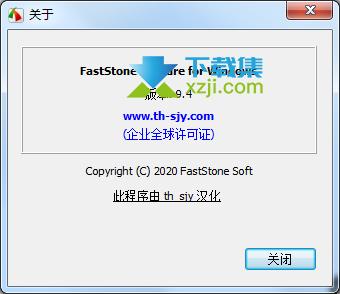 FastStone Capture界面2