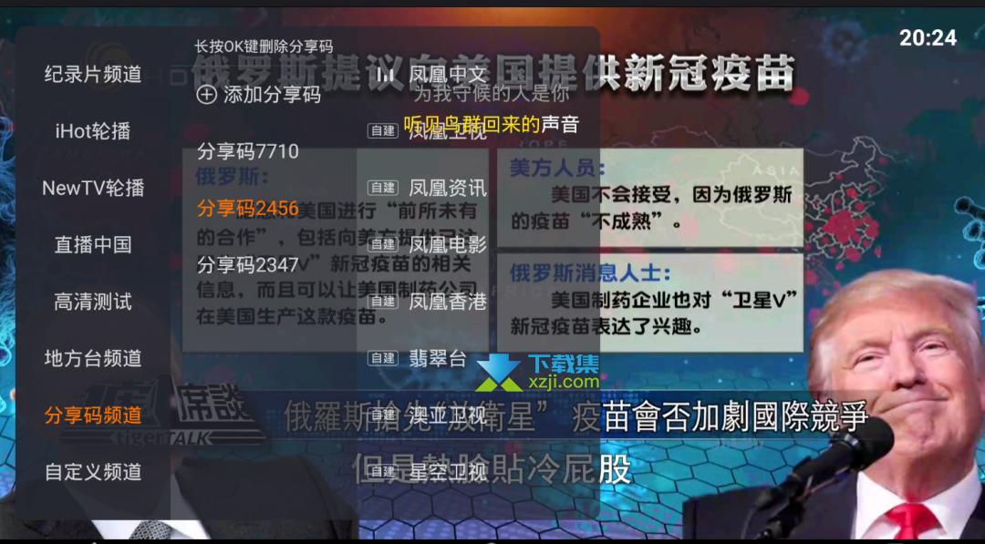 火星直播TV版输入分享码可看特殊频道方法介绍