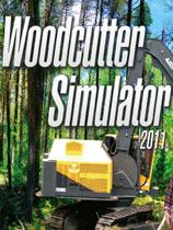 《伐木工模拟2011》免安装中文版
