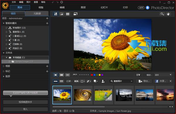 CyberLink PhotoDirector Ultra界面1
