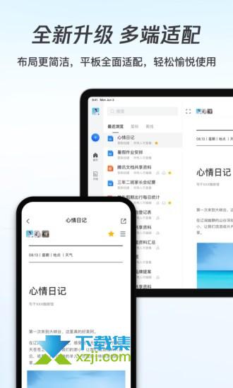 腾讯文档界面
