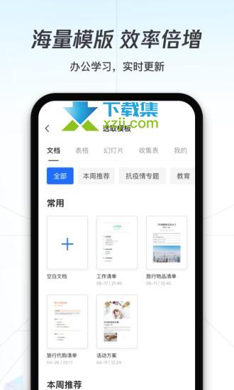 腾讯文档界面3