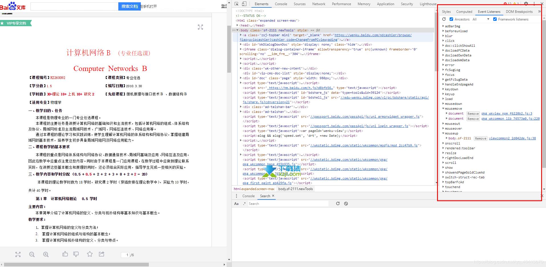 文本选中复制插件界面2