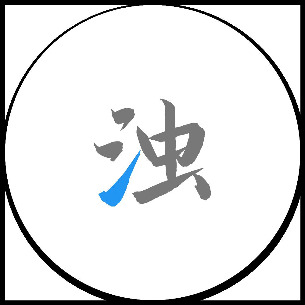 清浊-简洁的清理工具 1.5.7