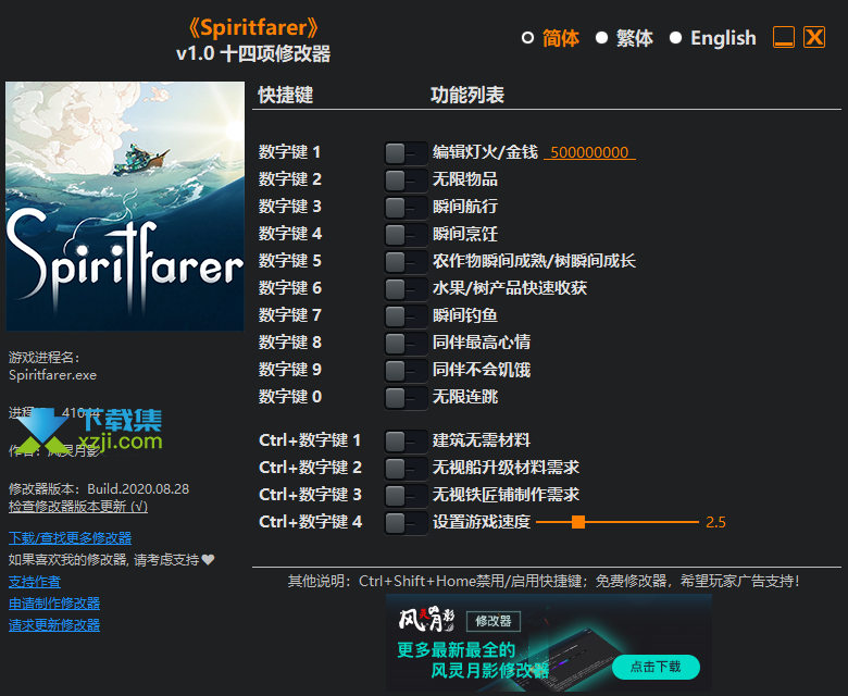 Spiritfarer修改器+14
