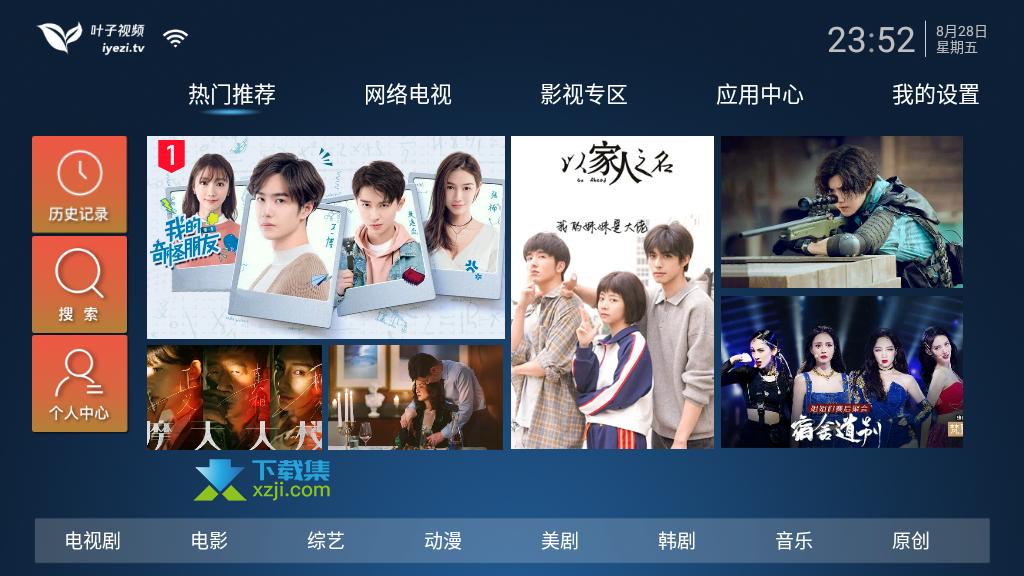 叶子TV盒子版界面