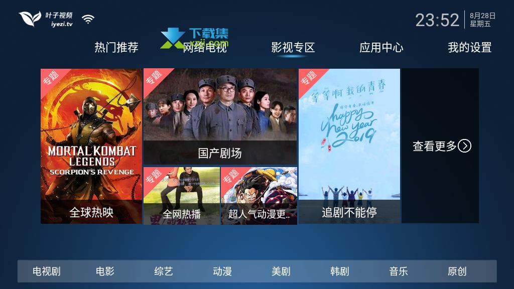 叶子TV盒子版界面1