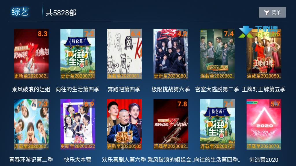 叶子TV盒子版界面4