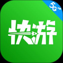 咪咕快游app下载-咪咕快游(云游戏平台)v3.12.1.1 安卓版