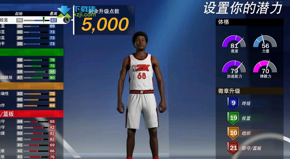 NBA 2K21修改器