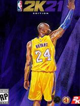 《NBA2K21》FLS建模修改器