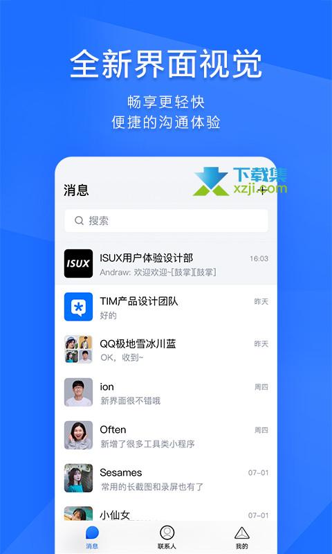 TIM-QQ办公简洁版界面