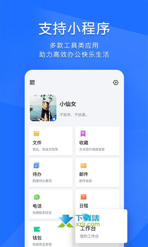 TIM-QQ办公简洁版界面1