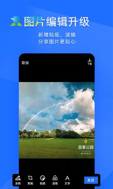 TIM-QQ办公简洁版界面2