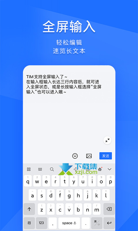 TIM-QQ办公简洁版界面3