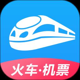 12306智行火车票 9.3.8