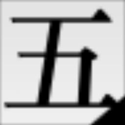 五笔拆字高手下载-五笔拆字高手v2.0 官方免费版