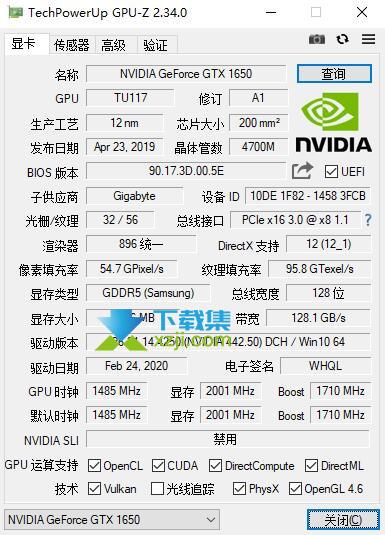 TechPowerUp GPU-Z界面