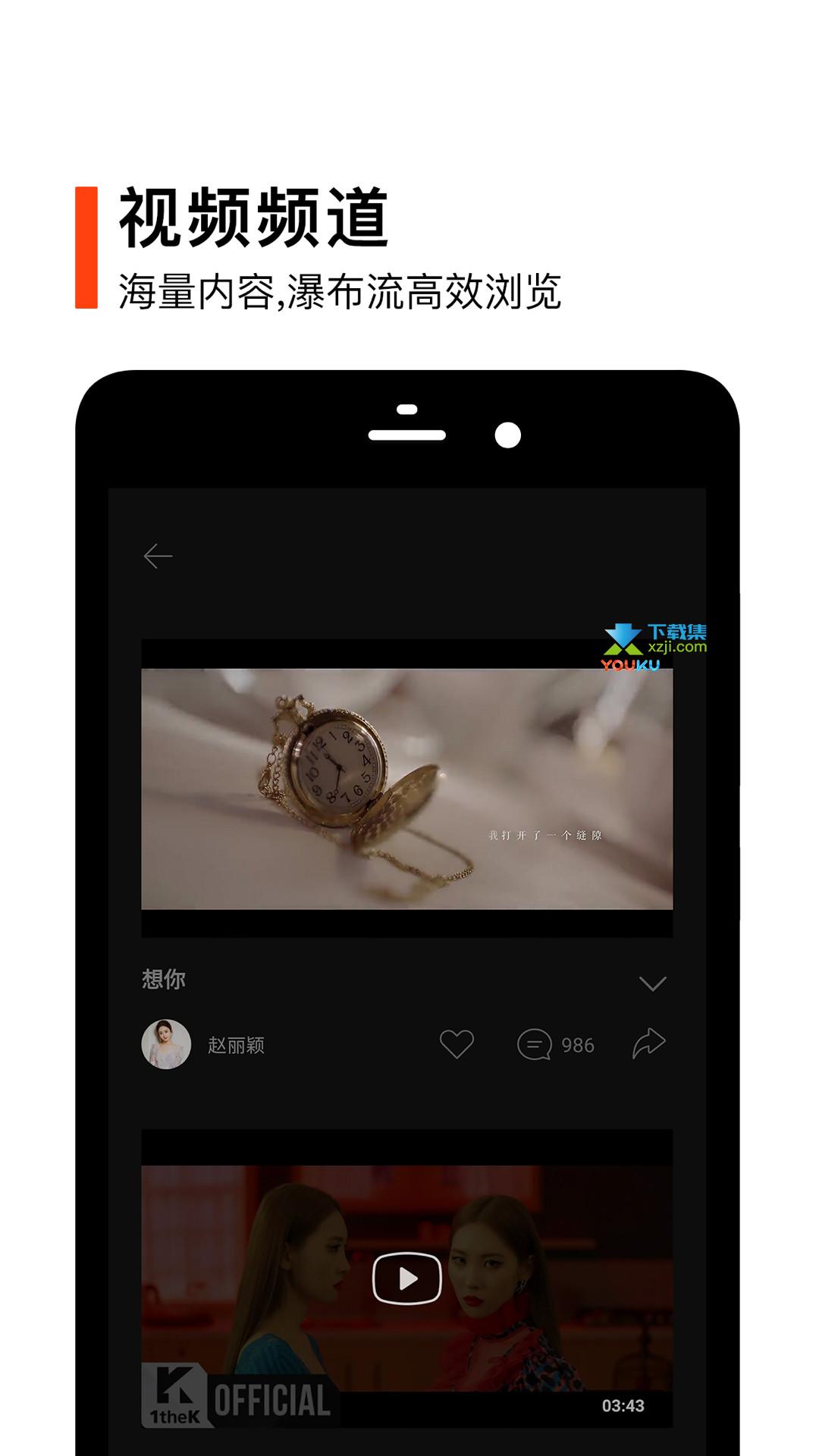 虾米音乐界面3