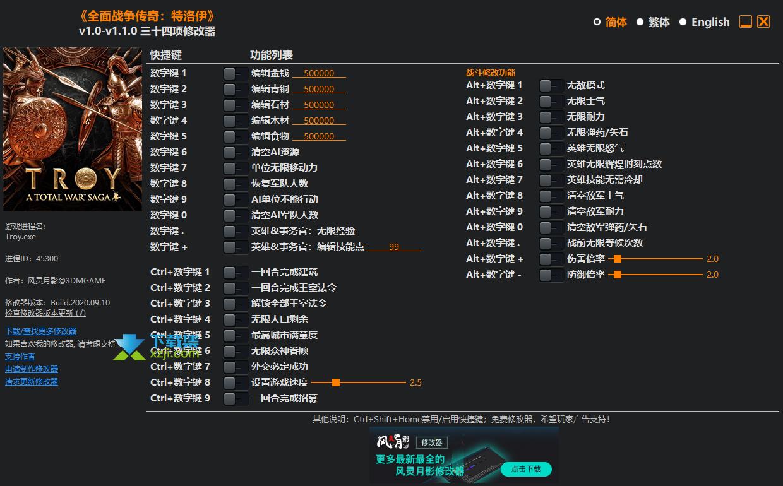 全面战争传奇特洛伊修改器+34