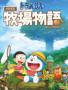 哆啦A梦牧场物语破解版下载-《哆啦A梦牧场物语》免安装中文版
