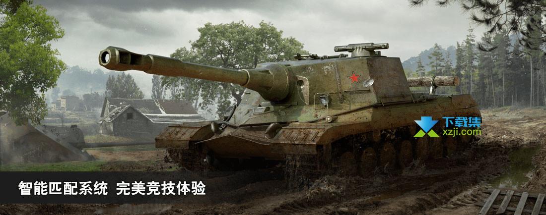 坦克世界闪击战界面4