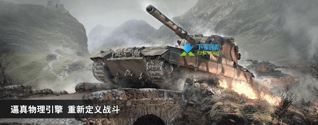 坦克世界闪击战界面3
