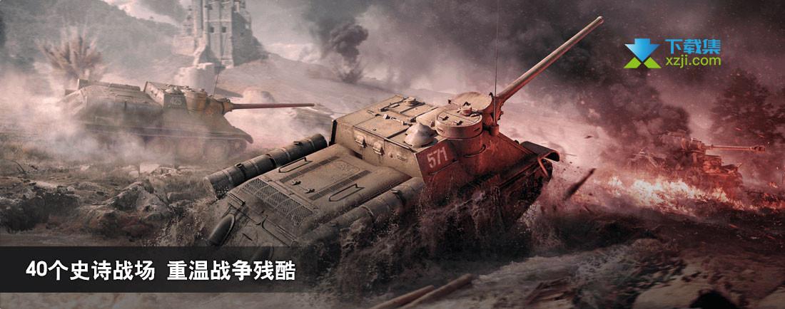 坦克世界闪击战界面2