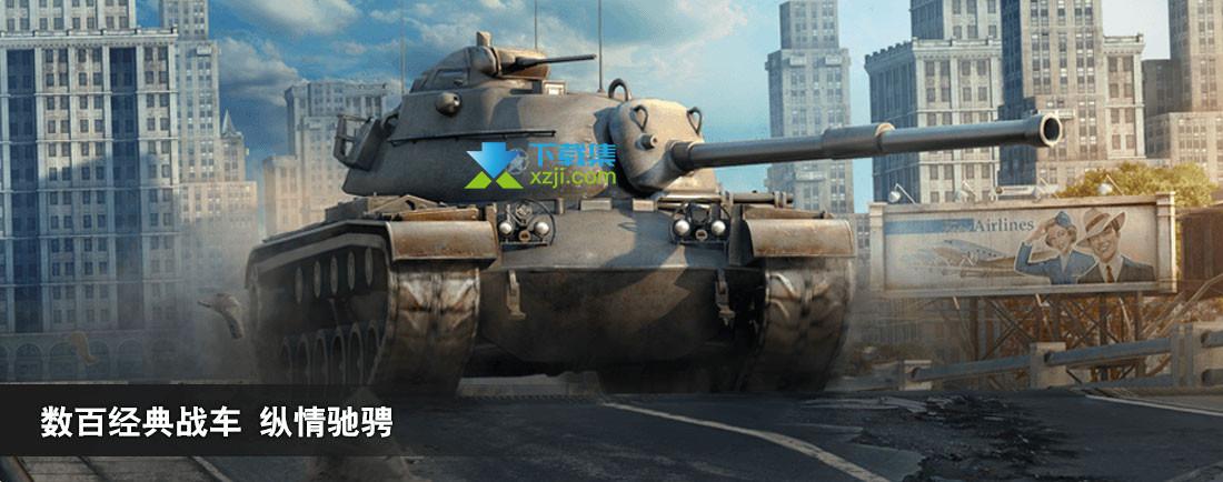 坦克世界闪击战界面1