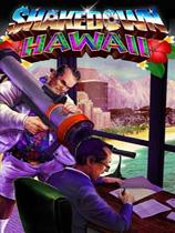 《清查夏威夷》免安装中文版