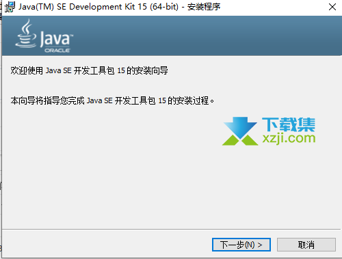 Java SE Development Kit(JDK)界面