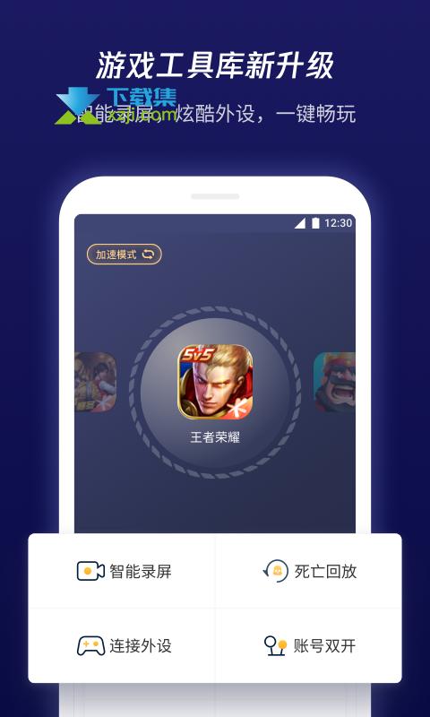 腾讯游戏管家界面2