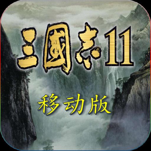 三国志11移动版 1.4.1