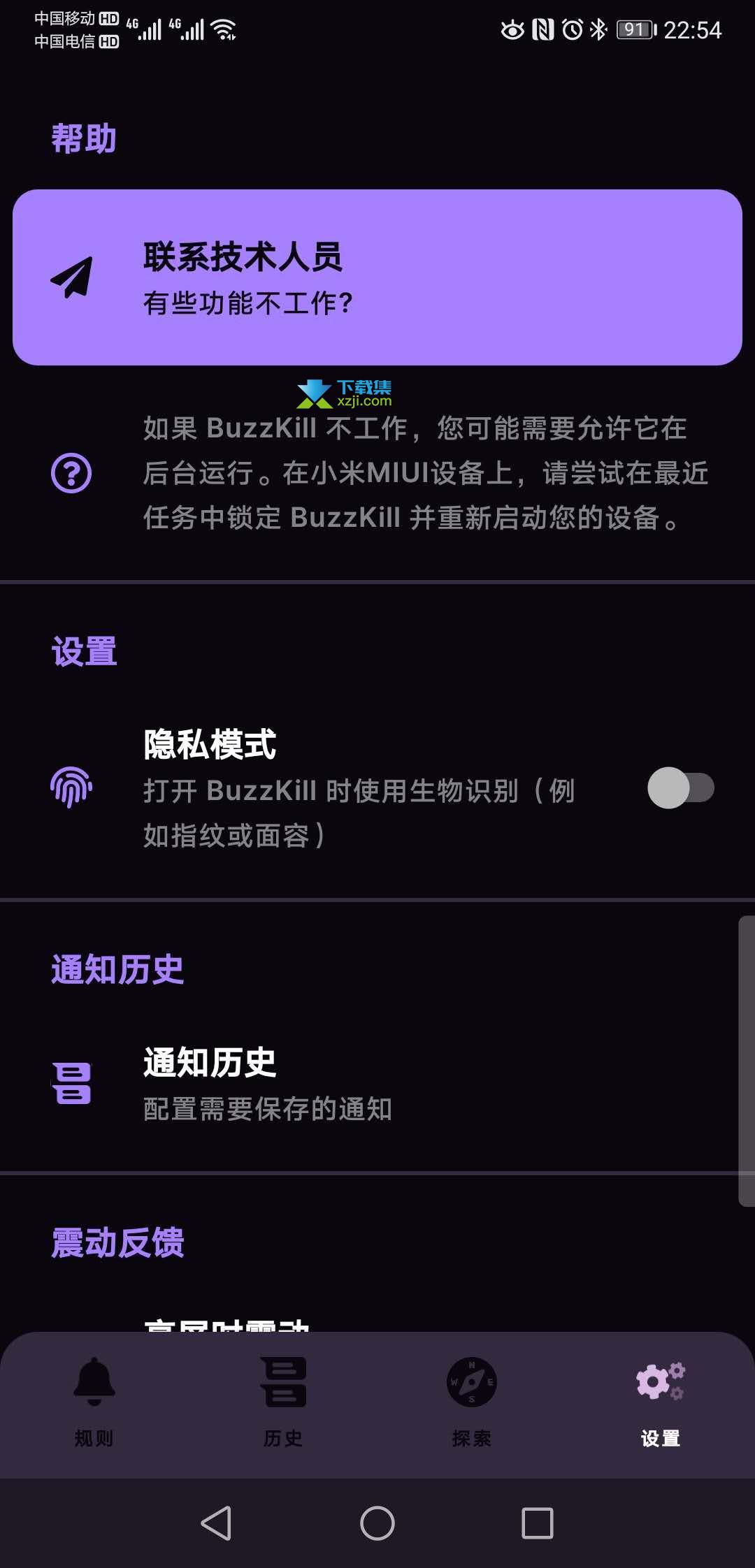 BuzzKill界面2