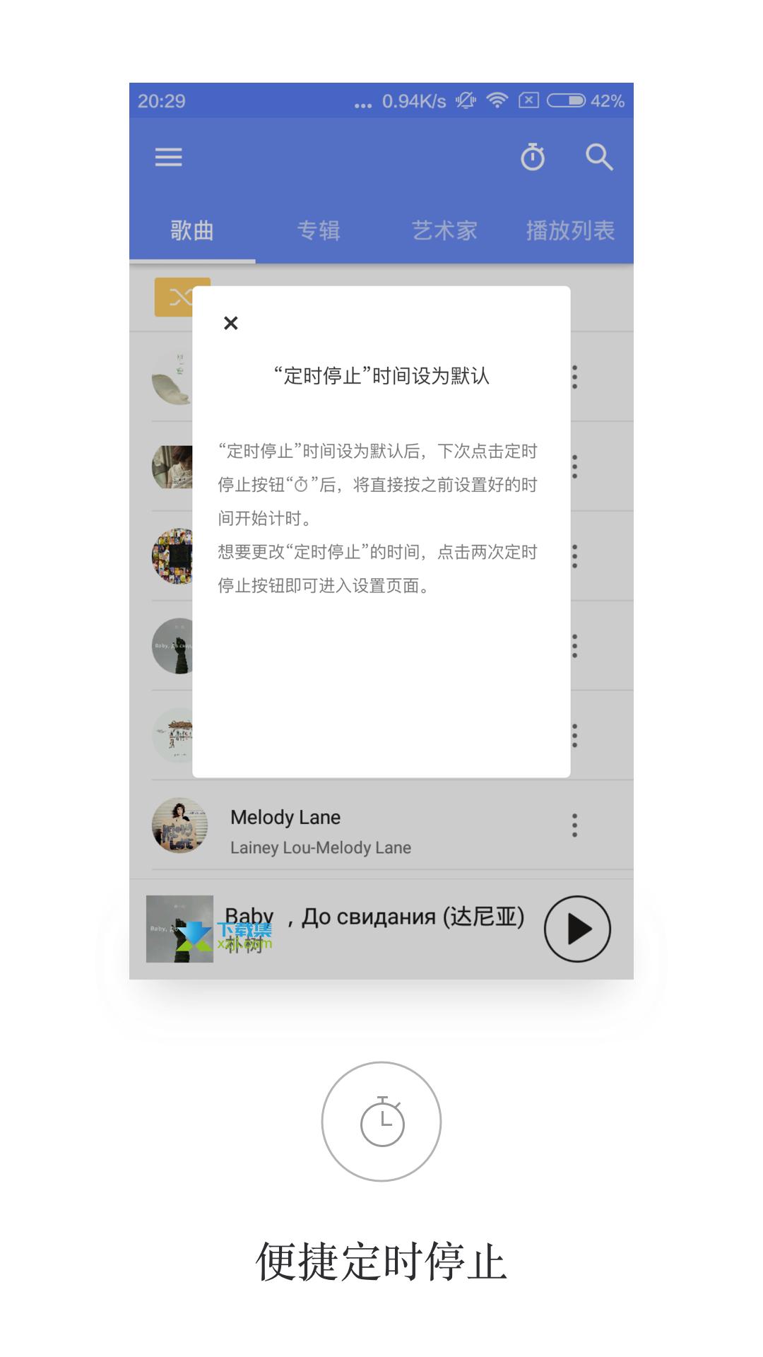 APlayer界面3