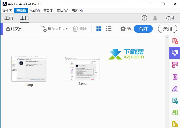 Adobe Acrobat Pro DC界面3