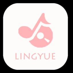 灵悦音乐播放器下载-灵悦音乐(无损音乐免费下载)v1.55.4 安卓版
