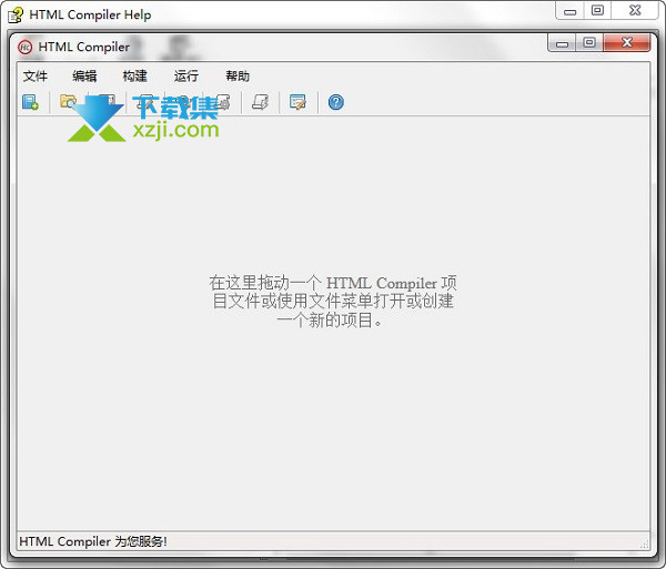 HTML Compiler界面1