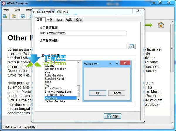 HTML Compiler界面
