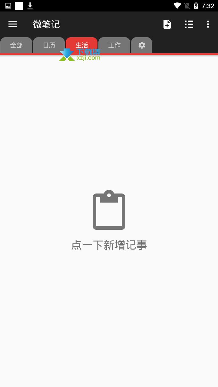 微笔记界面2