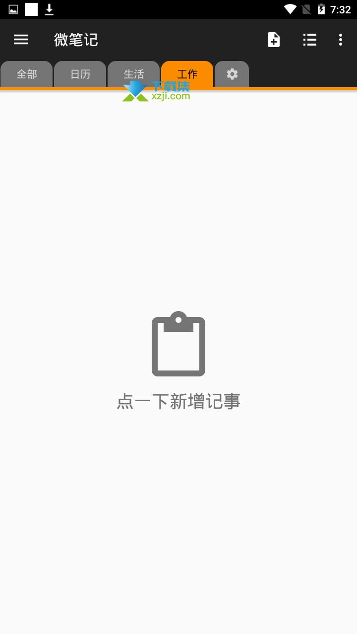 微笔记界面3